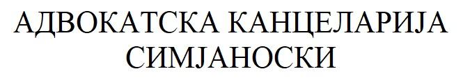 Адвокатска Канцеларија СИМЈАНОСКИ
